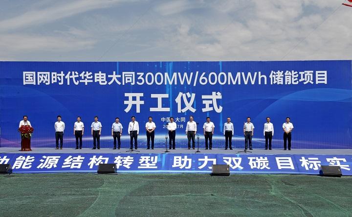国网时代华电大同储能项目开工仪式.jpeg